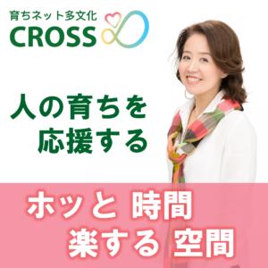 CROSSのPodcast番組