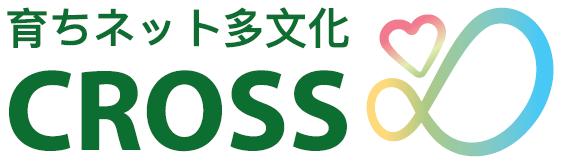 育ちネット多文化CROSS