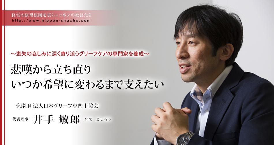 日本グリーフ専門士協会