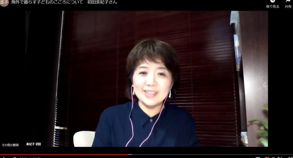 TCK講師初田美紀子