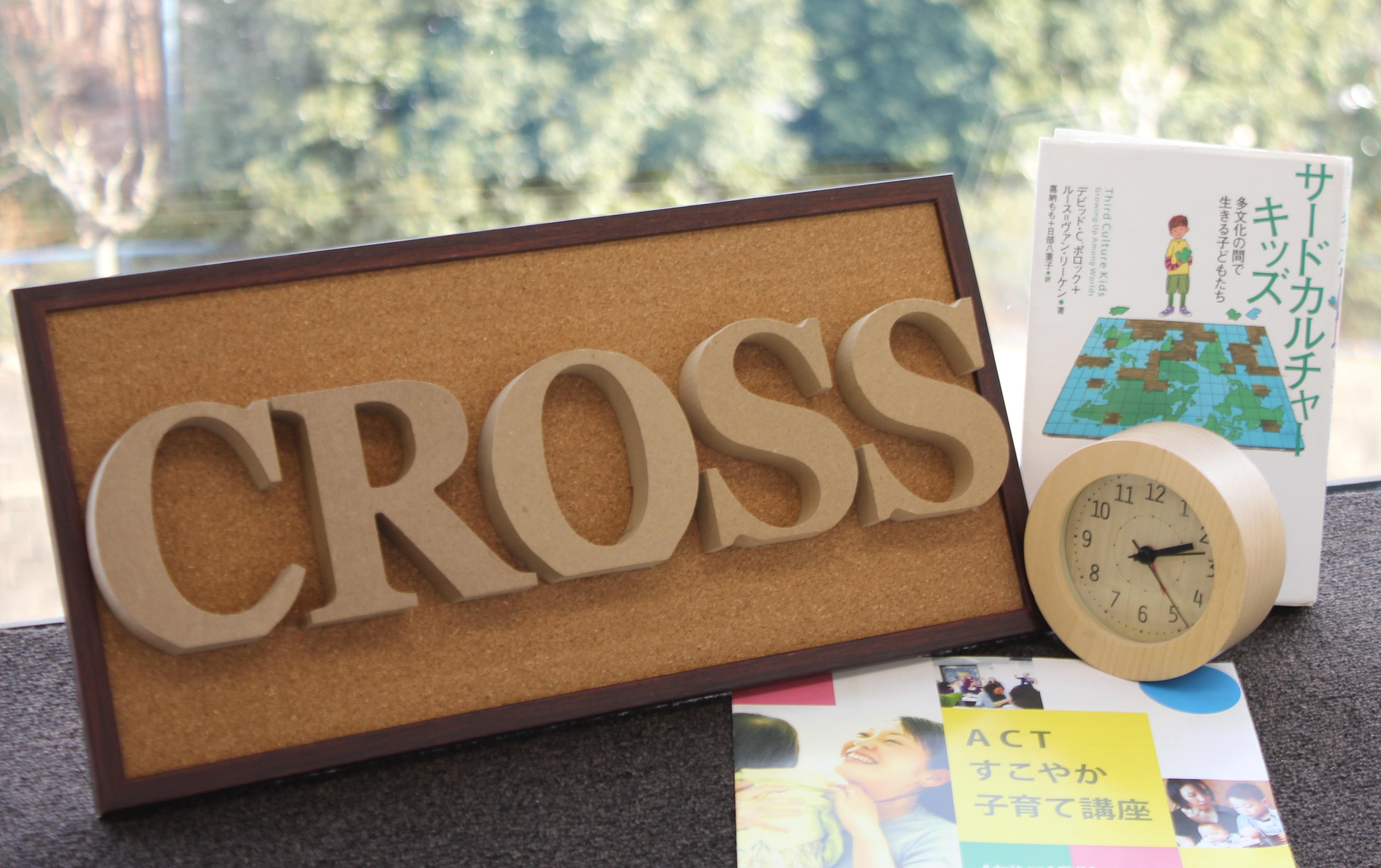 育ちネット多文化CROSS|TCK帰国子女カウンセリング