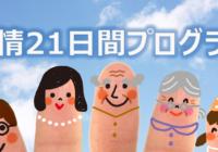 感情21日間プログラム