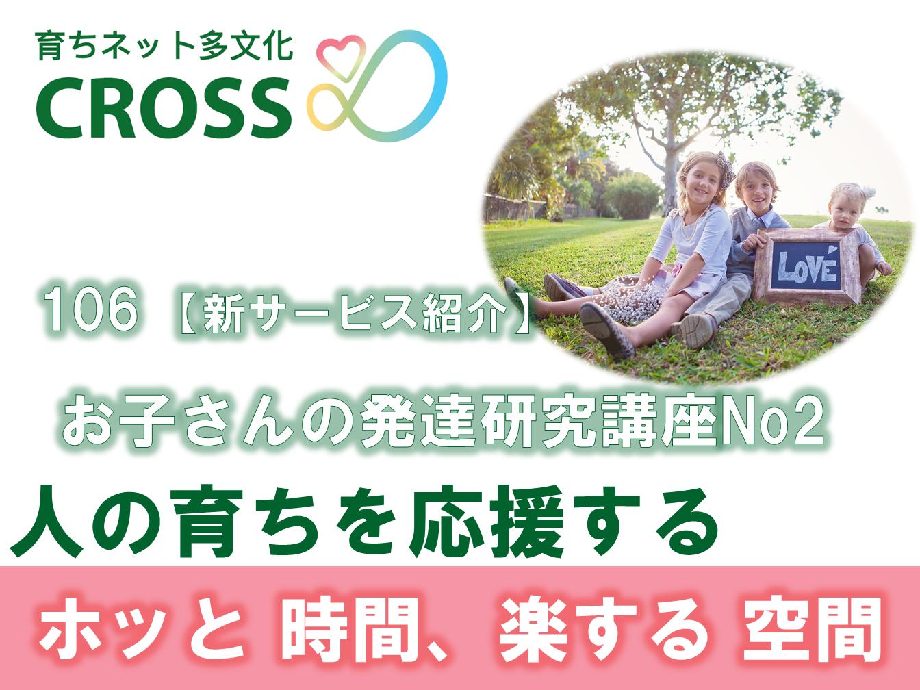106.お子さんの発達研究講座no2