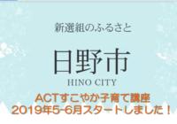 日野ACT2019