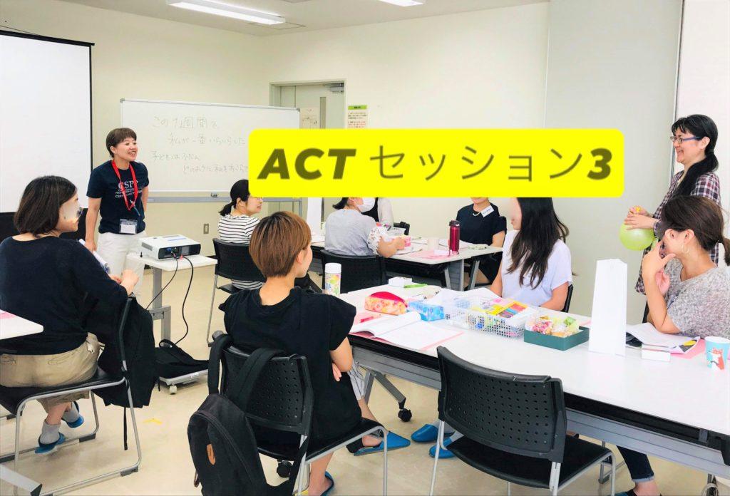 ACT3日目