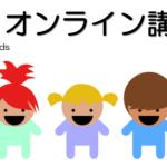 TCKオンライン講座|多文化CORSS|東京青山