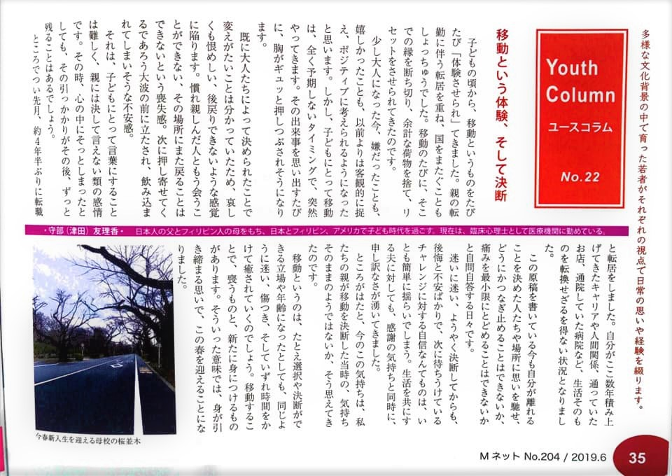 記事201906_35ページ