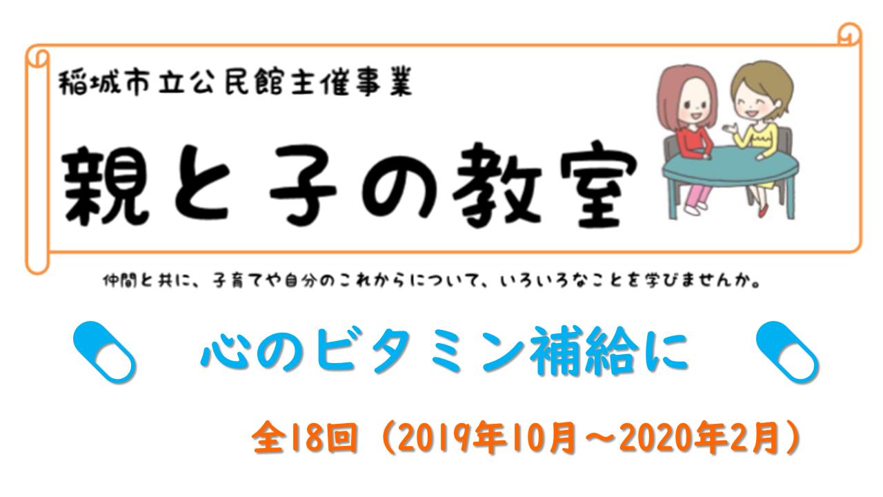 稲城「親と子の教室」CROSS東京港区