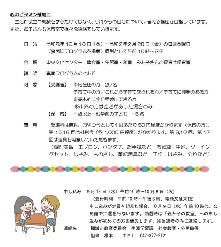 稲城親と子の教室詳細