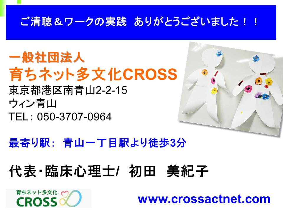 東京青山育ちネット多文化CROSS