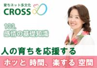 Cross東京青山|カウンセリング