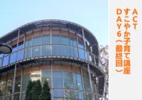 CROSSのACT講座(東京日野)