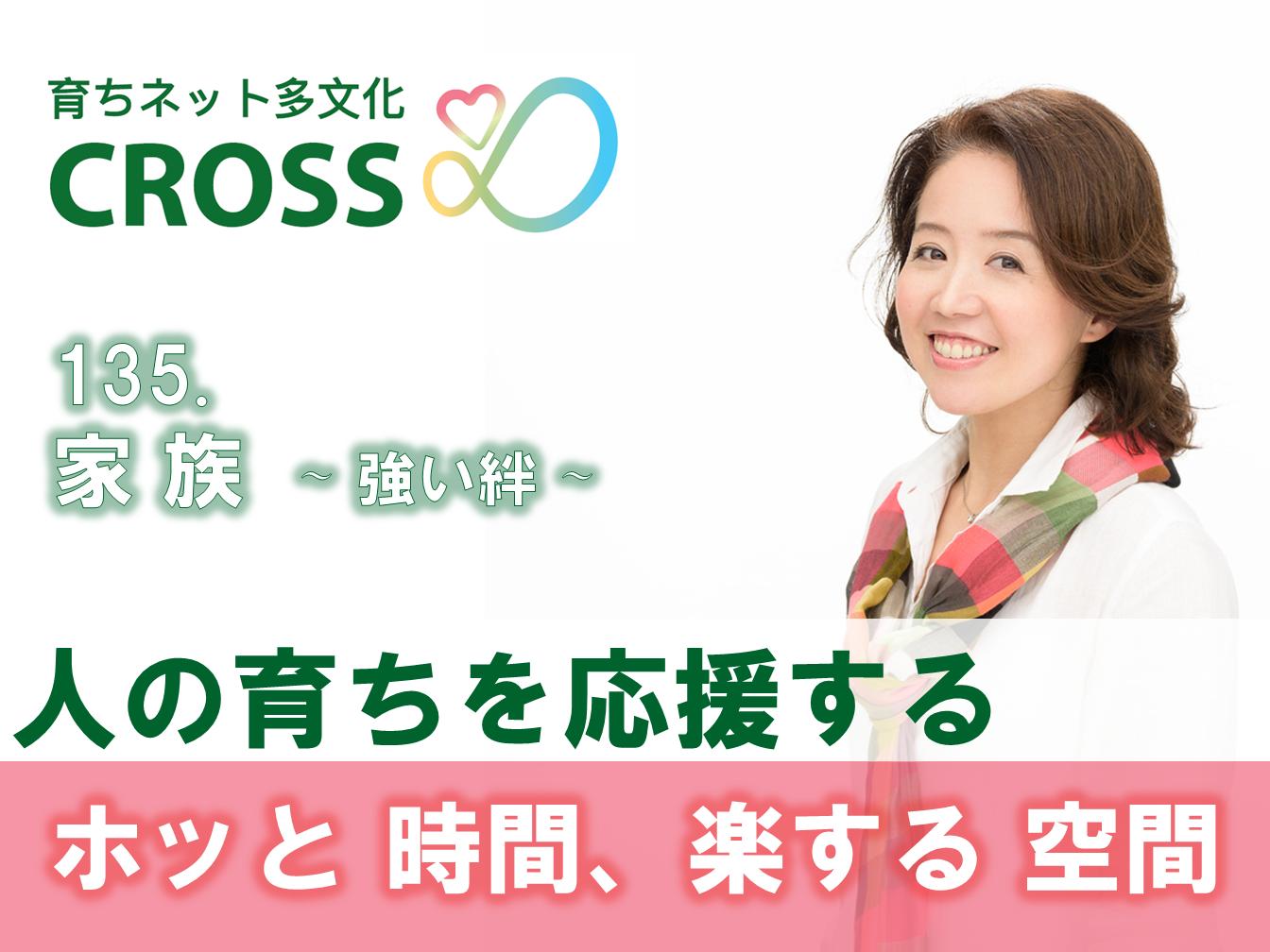 人の育ちを応援するCROSSのPodcast番組