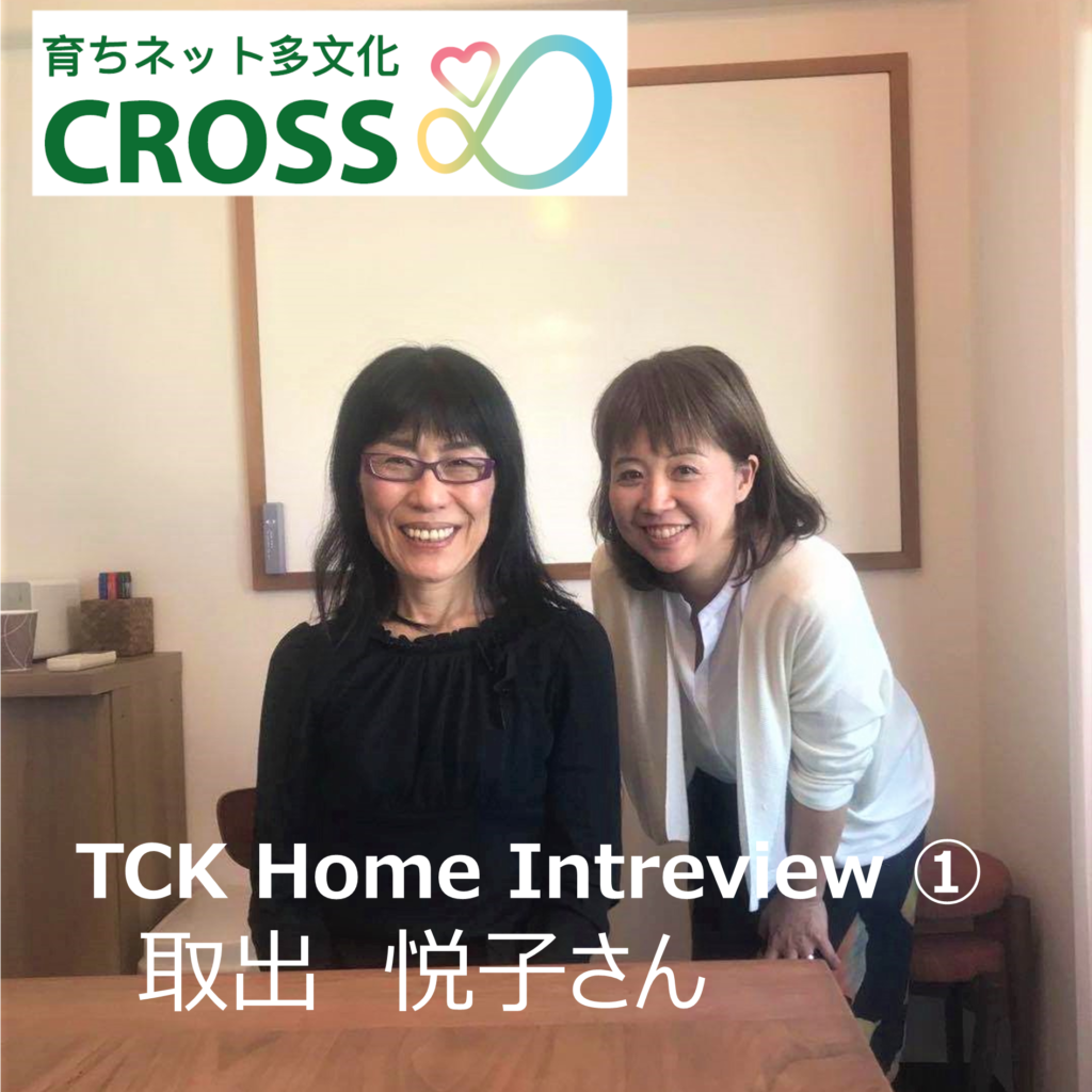 Cross with TCK