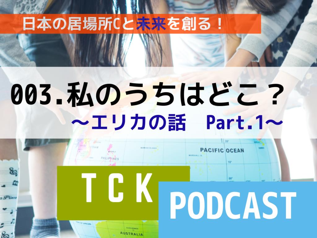 日本の居場所と未来を創る!TCK Podcast