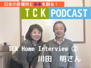 TCK interview by Cross