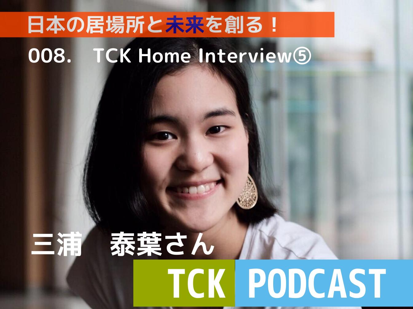 TCKPodcast 三浦泰葉さん