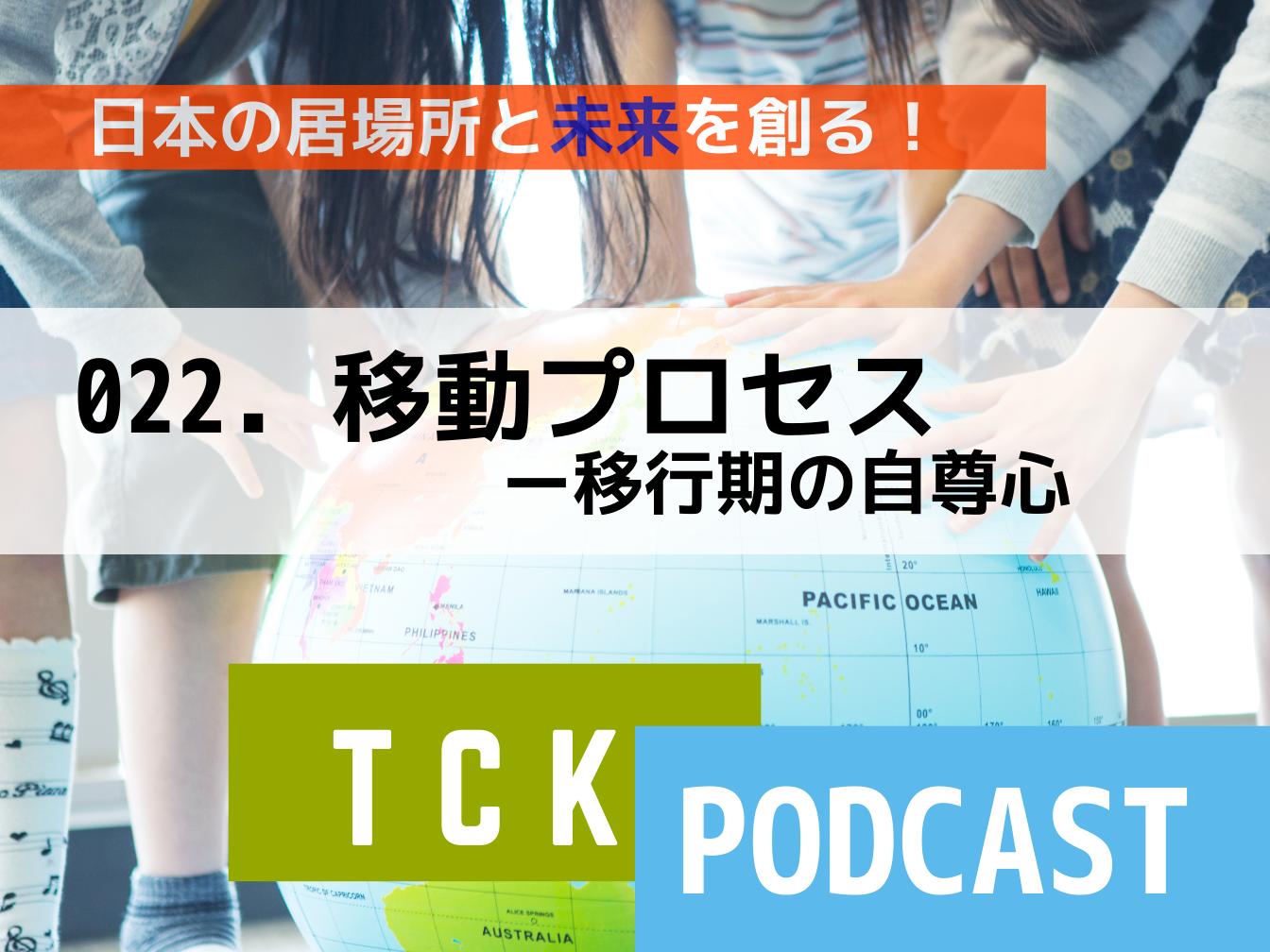 TCK-移動プロセス