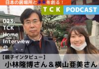 Tck Podcast 横山亜美さん&小林隆博さん