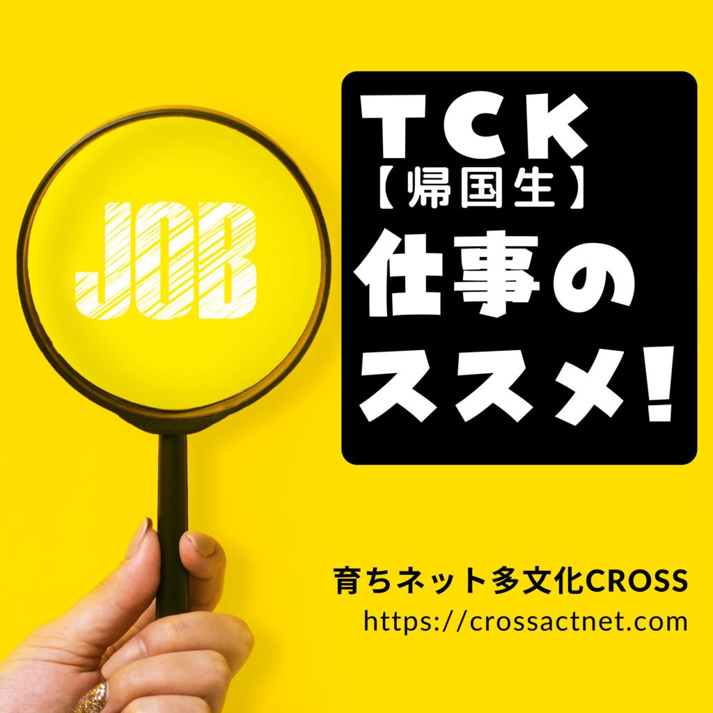 TCK仕事のススメ!Podcast