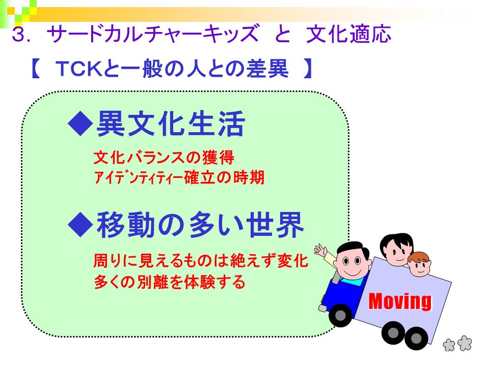 TCKの特徴
